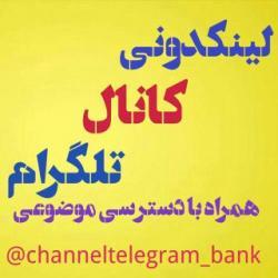 کانال لینکدونی کانال تلگرام