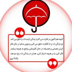 کانال چتر دانش شهریار