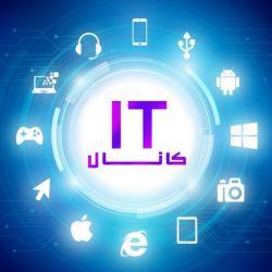 کانال کامپیوتری IThub