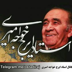 کانال ایرج خواجه امیری