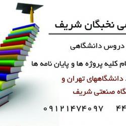 کانال نخبگان دانشگاه شریف