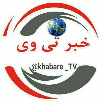 کانال خبرtv