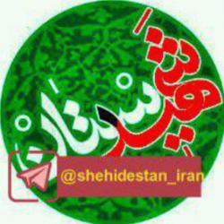 کانال شهیدستان