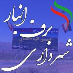 کانال شهرداری برف انبار