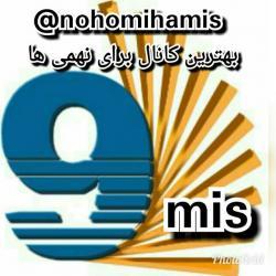 کانال نهمیهایM.I.S
