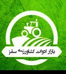 کانال بازار ادوات کشاورزی