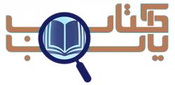 کانال کتاب یاب پزشکی