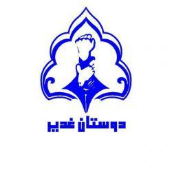 کانال دوستان غدیر