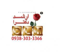 کانال DLM