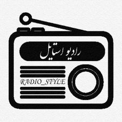 کانال رادیو استایل