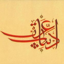 کانال جامع ادبیات عرب