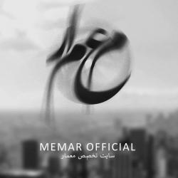 کانال Memar Official