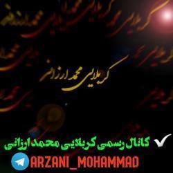 کانال کربلایی محمد ارزانی