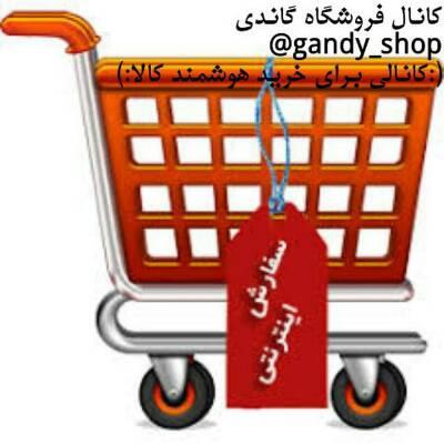 کانال فروشگاه گاندی