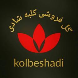 کانال گل فروشی کلبه شادی