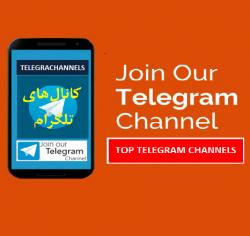 کانال کانال های تلگرام