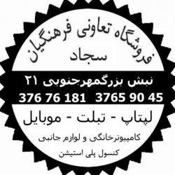 کانال فروشگاه فرهنگیان