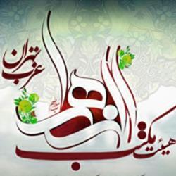 کانال مکتب الزهرا (س)
