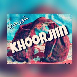 کانال khoorjiin