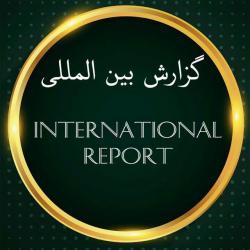 کانال گزارش بین المللی
