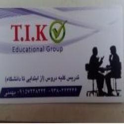 کانال educational T.I.K