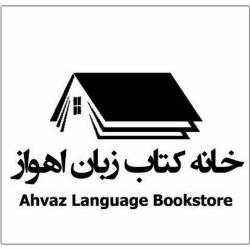 کانال خانه کتاب زبان اهواز