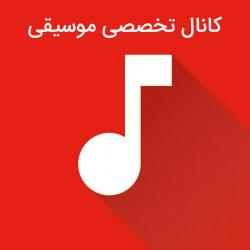 کانال تخصصی موسیقی