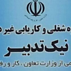 کانال کاریابی در مشهد