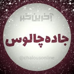 کانال اخرین خبرجاده چالوس