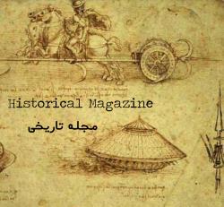 کانال مجله تاریخی