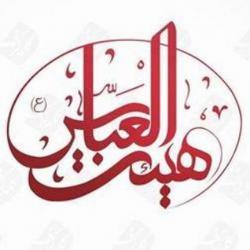 کانال هییت العباس