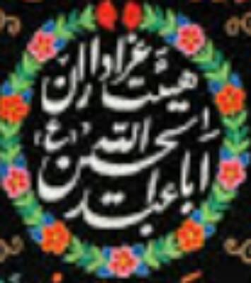 کانال عزاداران حسینی