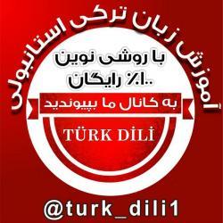 کانال آموزش زبان استانبولی