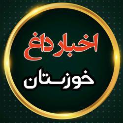 کانال اخبار داغ خوزستان