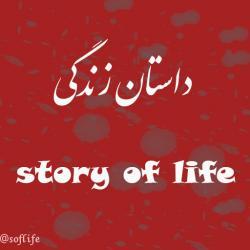 کانال داستان زندگی