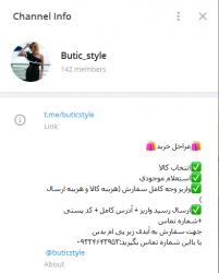 کانال butic_style