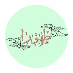 کانال حجاب طهورا
