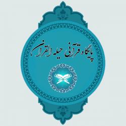 کانال حیله القرآن