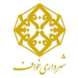 کانال اطلاع رسانی شهرداری خواف