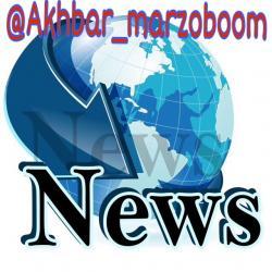 کانال اخبار مرز و بوم
