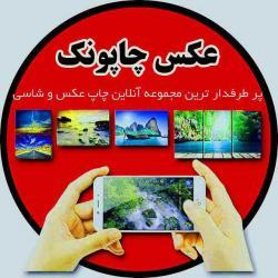 کانال عکس چاپونک