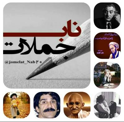 کانال جملات ناب20