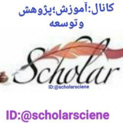 کانال آموزش ؛پژوهش و توسعه