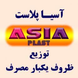 کانال آسیا پلاست