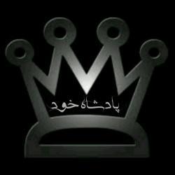 کانال 👑 پادشاه خود 👑
