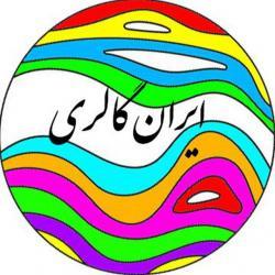 کانال ایران گالری
