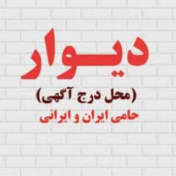 کانال گروه تبلیغ تهران