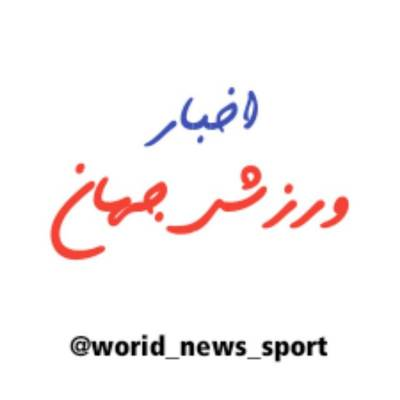 کانال اخبار فوتبال جهان