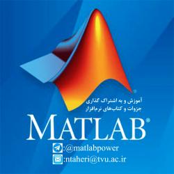 کانال matlabpower