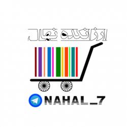 کانال Nahal